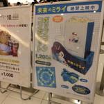 松屋 - (参考画像)新宿ピカデリー10周年(^^)