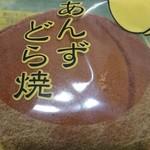 御菓子處 吉乃 - 料理写真:ぷりぷりのあんず❤