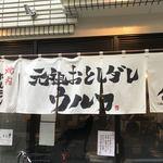 元祖おとしダレ ウルフ -
