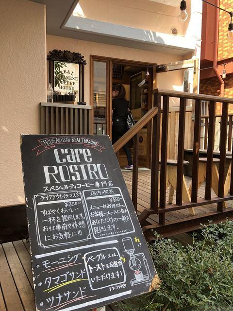 カフェ ロストロ cafe rostro 代々木公園 カフェ 食べログ