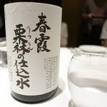 89619946 - 春霞 栗林の仕込水(秋田)