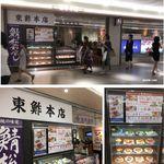 東鮓本店 - 東鮨本店サカエチカ店(名古屋市)食彩品館.jp撮影
