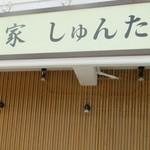 麺家 しゅんたく -