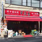 純中国伝統料理四川料理 芊品香 - 店舗外観 2018.5.25