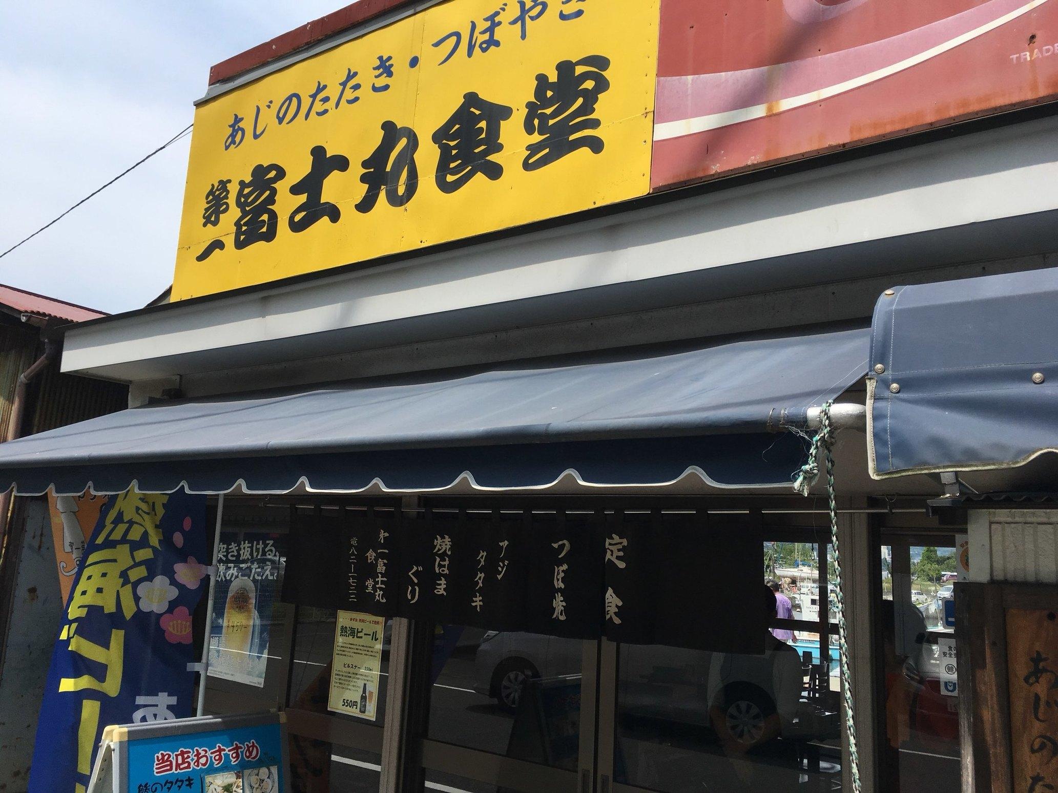 第一富士丸食堂 name=