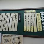 89632035 - 店内メニュー表示