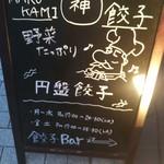 マルカミ 餃子 -