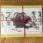89635754 - づくめ団子 (720円)
