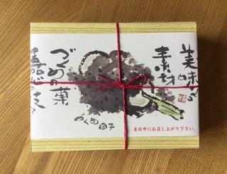 四代 嘉心 - づくめ団子 (720円)