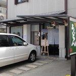 一竹 - 店の外観