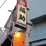 福助 - 昭和の匂いが
