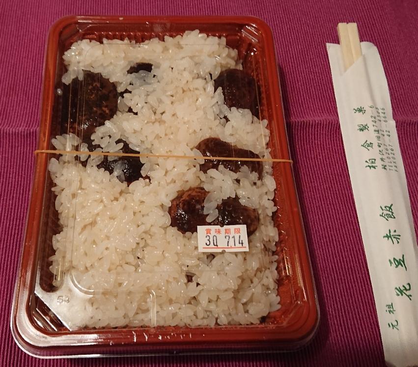 柏倉製菓 name=