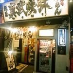 89641040 - 炙り味噌らーめん 麺匠 真武咲弥