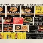89641046 - 炙り味噌らーめん 麺匠 真武咲弥