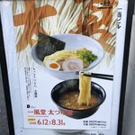 89645131 - つけ麺は期間限定