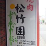 松竹園 - 店頭看板(2018.6.17)