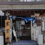 Furusatokikou - 入り口