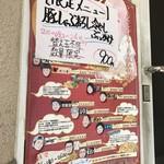 麺屋彩々 昭和町本店 - 店先の限定メニュー