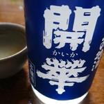 酒ぎゃらりー酒蔵楽 - ドリンク写真: