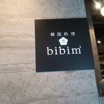 韓国料理Bibim -