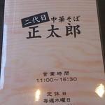 二代目正太郎 - 2014.02