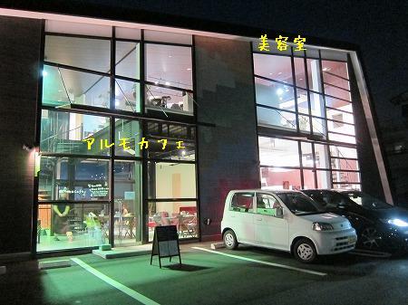 アルモカフェ 黒崎店