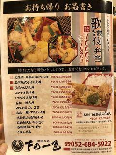 御園天丼 下の一色 - 歌舞伎弁当