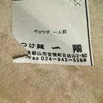 つけ麺 一翔 - 三角くじ!嬉しい!350円の餃子無料だぁ!