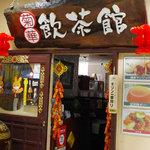 菊華飲茶館 - 入り口