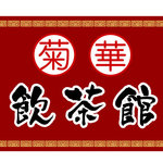 菊華飲茶館 - 看板