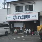 中華そば担々麺 六味亭 - お店は志免町の吉原交差点近くの数店の飲食店が並ぶ飲食店街にあります。