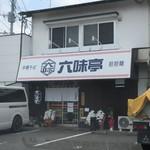 中華そば担々麺 六味亭 - 吉原の交差点近くに出来た飛魚出汁中華ソバと担々麺のお店です。