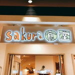 sakura食堂 -