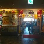 89674694 - 川崎の夕焼け一番星 店先
