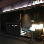 神戸牛炉窯焼ステーキ 雪月風花 北野坂 - 外観
