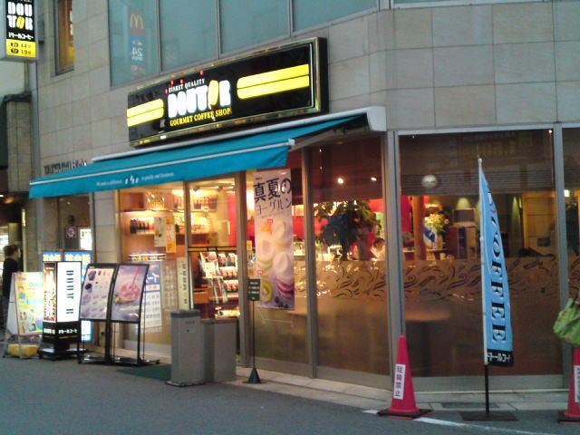 ドトールコーヒーショップ 阪急塚口店