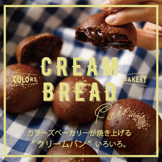 パン食べ放題ランチ♪『クリームパンフェア』開催中!