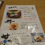 89681310 - 特別メニュー