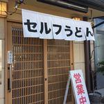 讃州製麺 - 讃州製麺さん(2階は健康の王国なのだ)