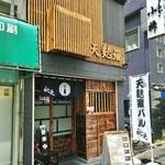 天麩羅バル 秋光 - 店舗入口