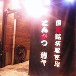 とんかつ 砦ヤ - 外観写真: