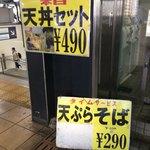新田毎 - サービスメニュの価格が破壊的!