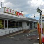 餃子の王将 - お店を駐車場から見る。
