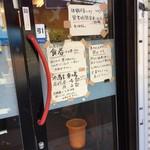 野菜みそラーメン 鬼首 -