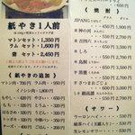 元祖 紙やき ホルモサ 日本橋店 -