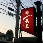 零一弐三 - 哀愁のある看板・日本の電線の多さって何とかならんもんかね