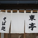 そば処東亭 -