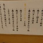 89701144 - 丼メニュー