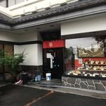 姫松屋 - 外観