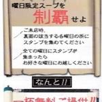 麺屋 侍 - スタンプカード